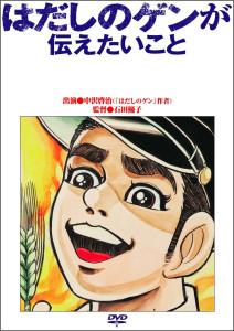 ゲン伝:DVDJK