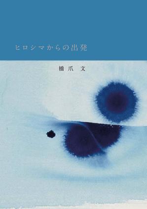 hiroshima-syuppatu
